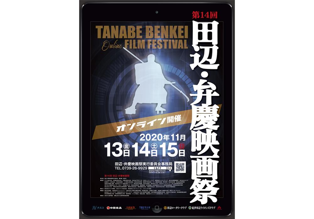 B2ポスター「第14回 田辺・弁慶映画祭」
