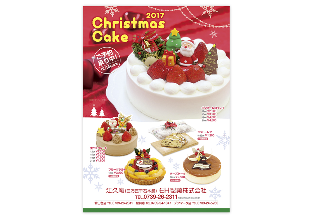 A4チラシ_クリスマスケーキ2017
