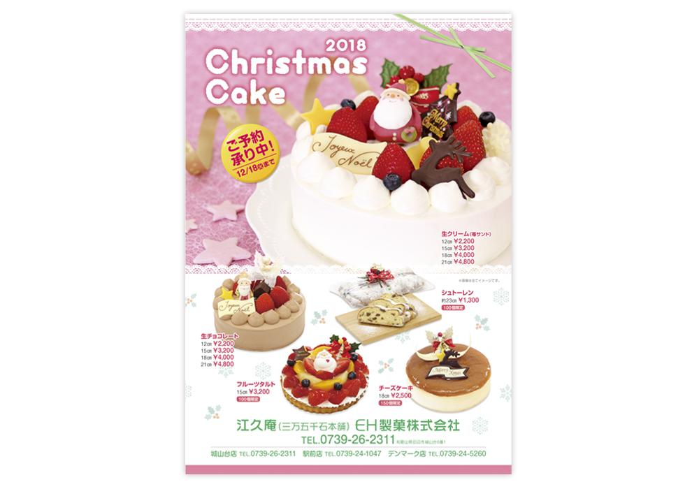 A4チラシ_クリスマスケーキ2018